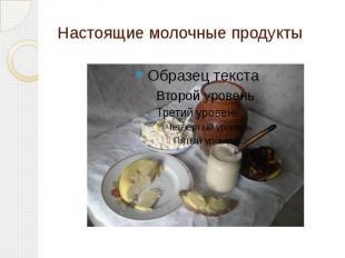 Настоящие молочные продукты