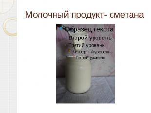Молочный продукт- сметана