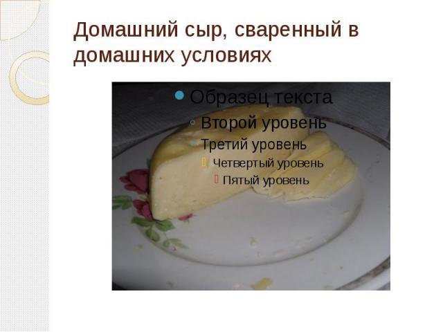 Домашний сыр, сваренный в домашних условиях