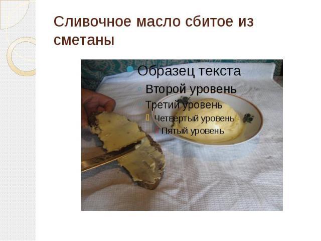 Сливочное масло сбитое из сметаны