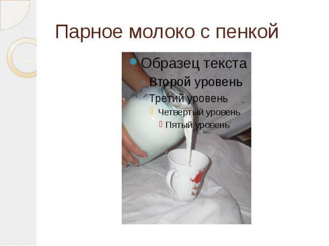 Парное молоко с пенкой