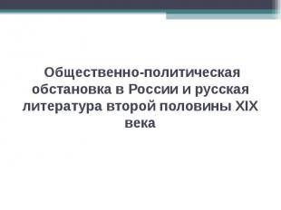 Общественно-политическая обстановка в России и русская литература второй половин