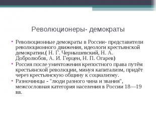 Революционеры- демократы Революционные демократыв России- представители революц