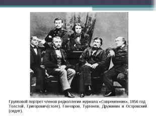 Групповой портрет членов редколлегии журнала «Современник», 1856 годТолстой, Гри