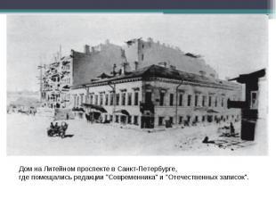 """Дом на Литейном проспекте в Санкт-Петербурге, где помещались редакции """"Современн"""