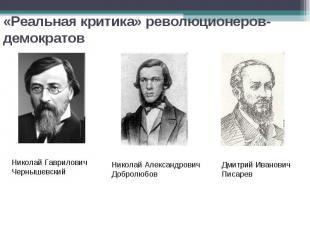 «Реальная критика» революционеров-демократов Николай ГавриловичЧернышевский Нико