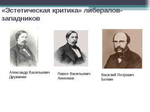 «Эстетическая критика» либералов-западников Александр ВасильевичДружинин Павел В