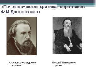 «Почвенническая критика» соратников Ф.М.Достоевского Аполлон Александрович Григо