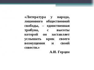 «Литература у народа, лишенного общественной свободы, – единственная трибуна, с