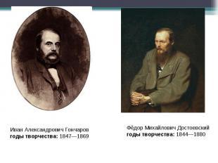 Иван Александрович Гончаровгоды творчества: 1847—1869 Фёдор Михайлович Достоевск