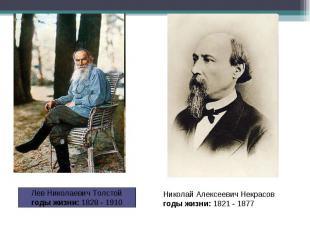 Лев Николаевич Толстойгоды жизни: 1828 - 1910 Николай Алексеевич Некрасовгоды жи