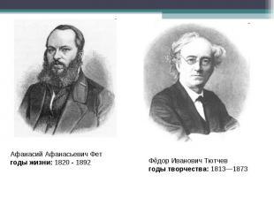 Афанасий Афанасьевич Фетгоды жизни: 1820 - 1892 Фёдор Иванович Тютчевгоды творче