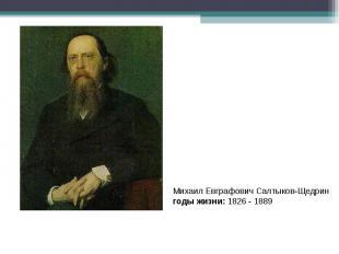 Михаил Евграфович Салтыков-Щедрингоды жизни: 1826 - 1889