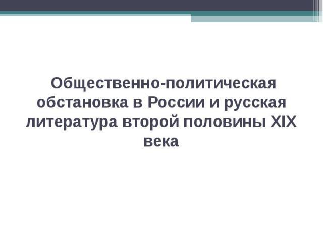 Общественно-политическая обстановка в России и русская литература второй половины XIX века
