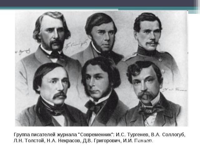 Группа писателей журнала