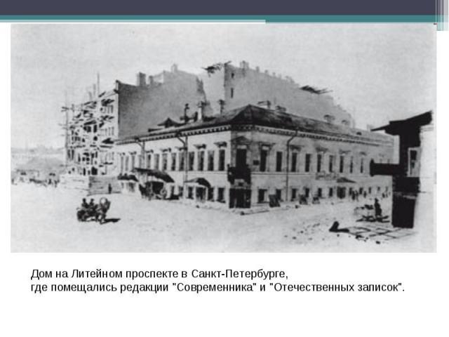 Дом на Литейном проспекте в Санкт-Петербурге, где помещались редакции