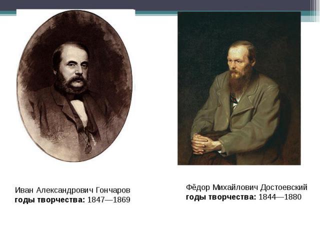 Иван Александрович Гончаровгоды творчества: 1847—1869 Фёдор Михайлович Достоевскийгоды творчества: 1844—1880