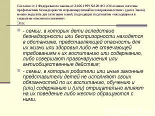 Согласно ст.1 Федерального закона от 24.06.1999 №120-ФЗ «Об основах системы проф
