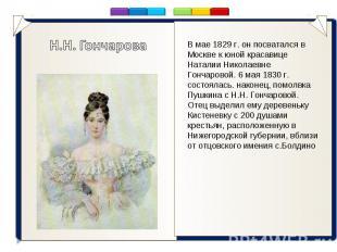 ..В мае 1829 г. он посватался в Москве к юной красавице Наталии Николаевне Гонча