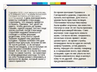 .. 5 декабря 1830 г. поэт вернулся в Москву, и 18 февраля 1831 г. в церкви Возне