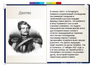 ..Дантес В начале 1834 г. в Петербурге появился усыновленный голландским посланн