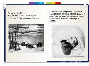 ..А.Наумов 1894 г.Траурный возок несет гроб с телом А.Пушкина в обитель. Прожив