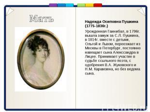 Мать Надежда Осиповна Пушкина (1775-1836г.) Урожденная Ганнибал, в 1796г. вышла