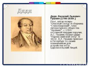 """Дядя Дядя, Василий Львович Пушкин (1766-1830г.) Поэт, автор поэмы """"Опасный сосед"""