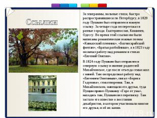 За эпиграммы, вольные стихи, быстро распространявшиеся по Петербургу, в 1820 год