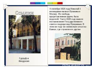 Ссылки Гурзуф и Феодосия 4 сентября 1826 года Николай 1 неожиданно вызвал Пушкин