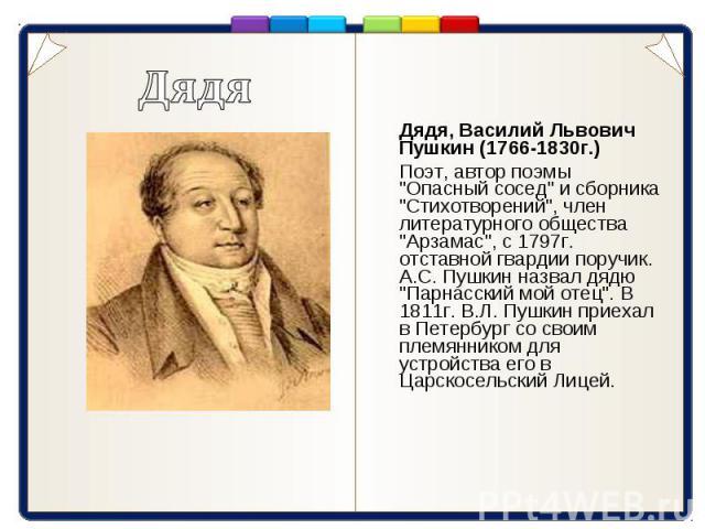 Дядя Дядя, Василий Львович Пушкин (1766-1830г.) Поэт, автор поэмы