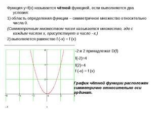 Функция у=f(x) называется чётной функцией, если выполняются два условия:1) облас