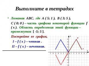 Ломаная АВС, где А ( 5; 1 ), В ( 3; 5 ), С ( 0; 0 ) – часть графика некоторой фу