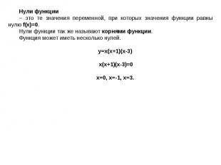 Нули функции – это те значения переменной, при которых значения функции равны ну