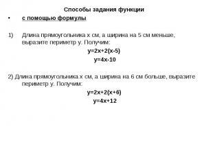 Способы задания функциис помощью формулыДлина прямоугольника х см, а ширина на 5