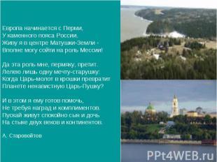Европа начинается с Перми,У каменного пояса России.Живу я в центре Матушки-Земли