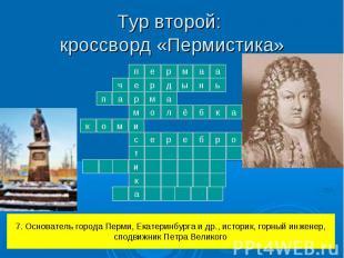 Тур второй: кроссворд «Пермистика» 7. Основатель города Перми, Екатеринбурга и д