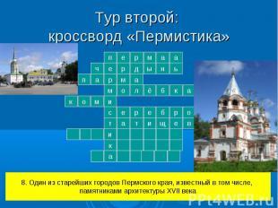 Тур второй: кроссворд «Пермистика» 8. Один из старейших городов Пермского края,