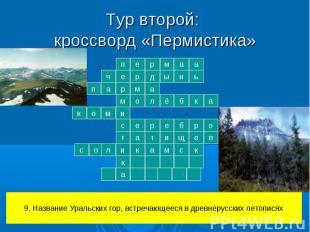 Тур второй: кроссворд «Пермистика» 9. Название Уральских гор, встречающееся в др