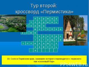 Тур второй: кроссворд «Пермистика» 10. Село в Пермском крае, название которого п