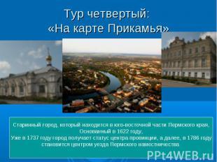 Тур четвертый: «На карте Прикамья» Старинный город, который находится в юго-вост