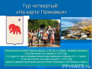 Тур четвертый: «На карте Прикамья» Расположен на обеих берегах Иньвы, в 201 км о