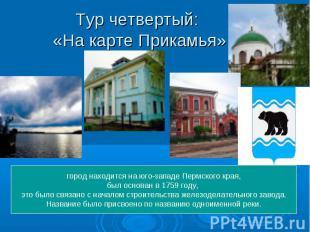 Тур четвертый: «На карте Прикамья» город находится на юго-западе Пермского края,