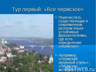 Тур первый: «Все пермское» Перечислить существующие в современном русском языке