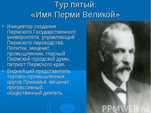 Тур пятый: «Имя Перми Великой» Инициатор создания Пермского Государственного уни