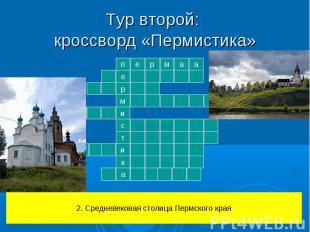 Тур второй: кроссворд «Пермистика» 2. Средневековая столица Пермского края