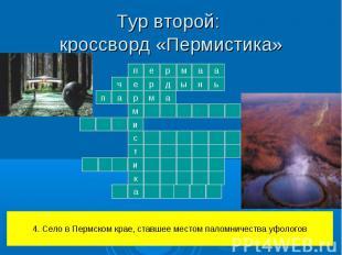 Тур второй: кроссворд «Пермистика» 4. Село в Пермском крае, ставшее местом палом