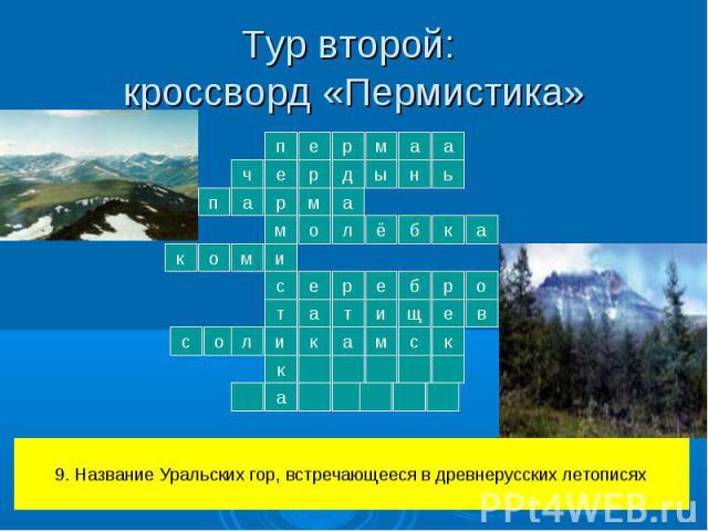 Тур второй: кроссворд «Пермистика» 9. Название Уральских гор, встречающееся в древнерусских летописях