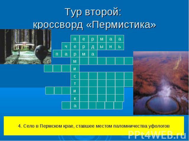 Тур второй: кроссворд «Пермистика» 4. Село в Пермском крае, ставшее местом паломничества уфологов