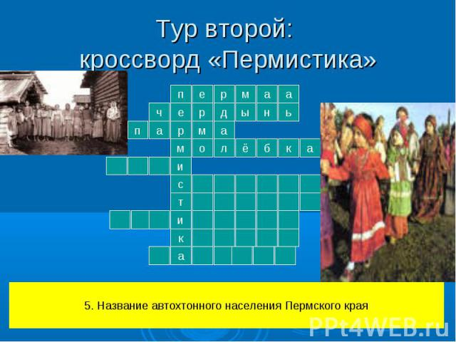 Тур второй: кроссворд «Пермистика» 5. Название автохтонного населения Пермского края